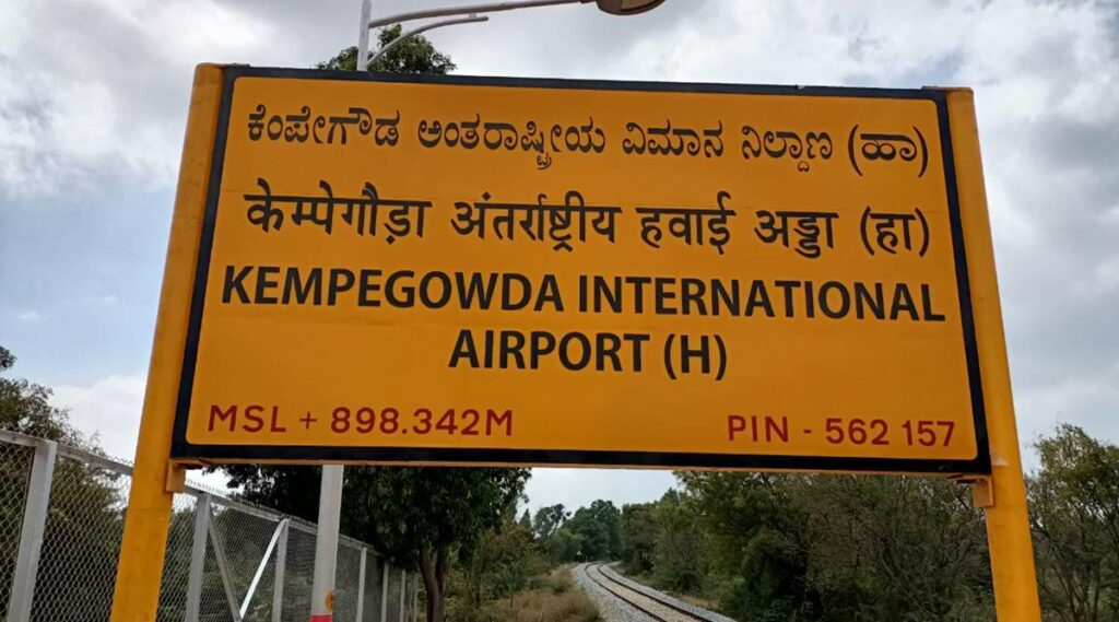 Kempegowda International Airport halt station bengaluru